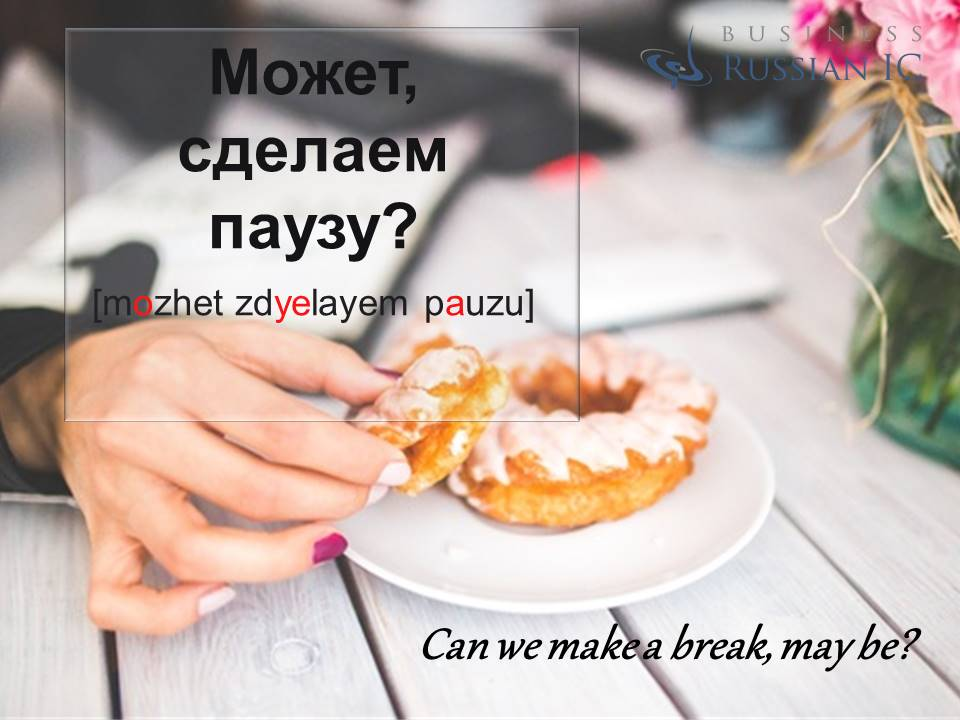 """""""Can we make a break, may be?"""" in Russian"""
