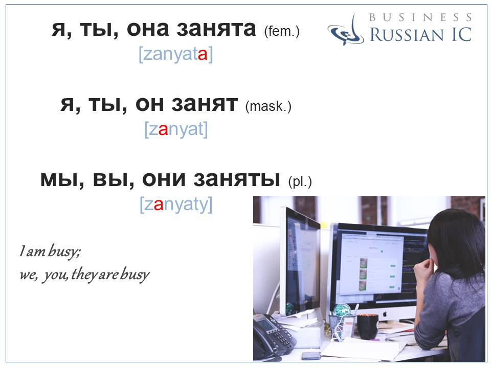 I am busy in Russian