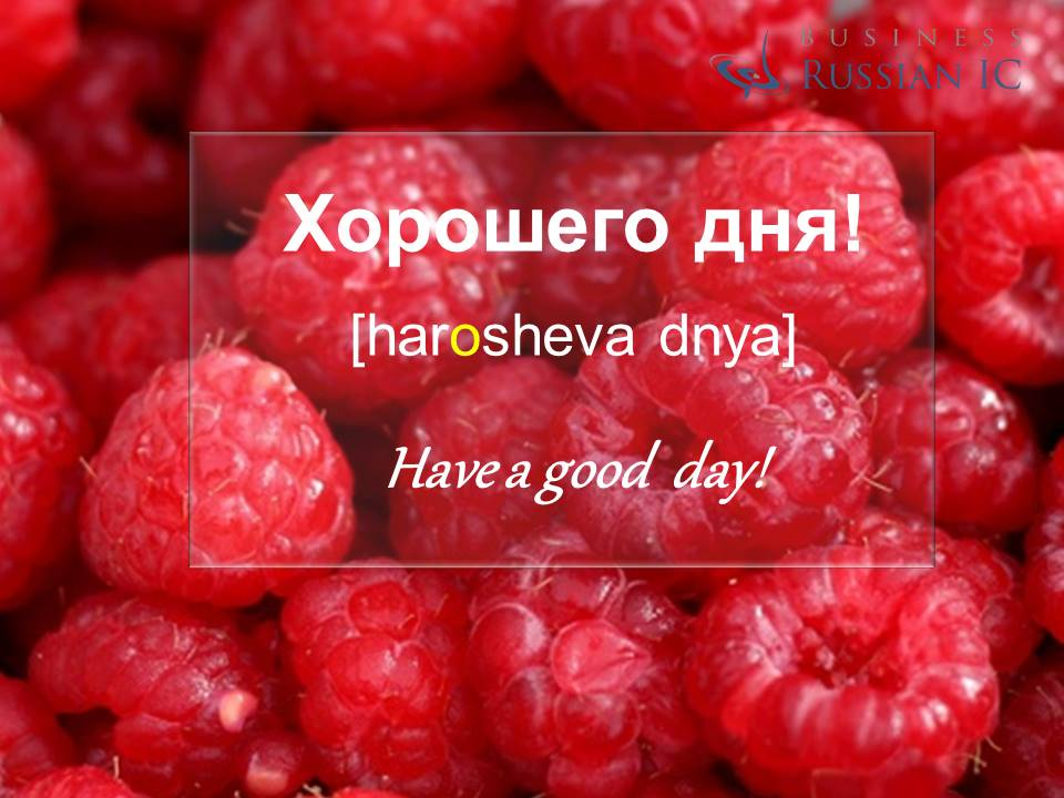 Have a good day in Russian