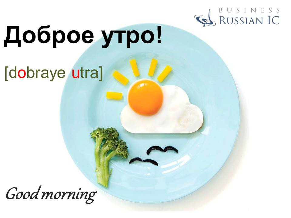good-morning in Russian