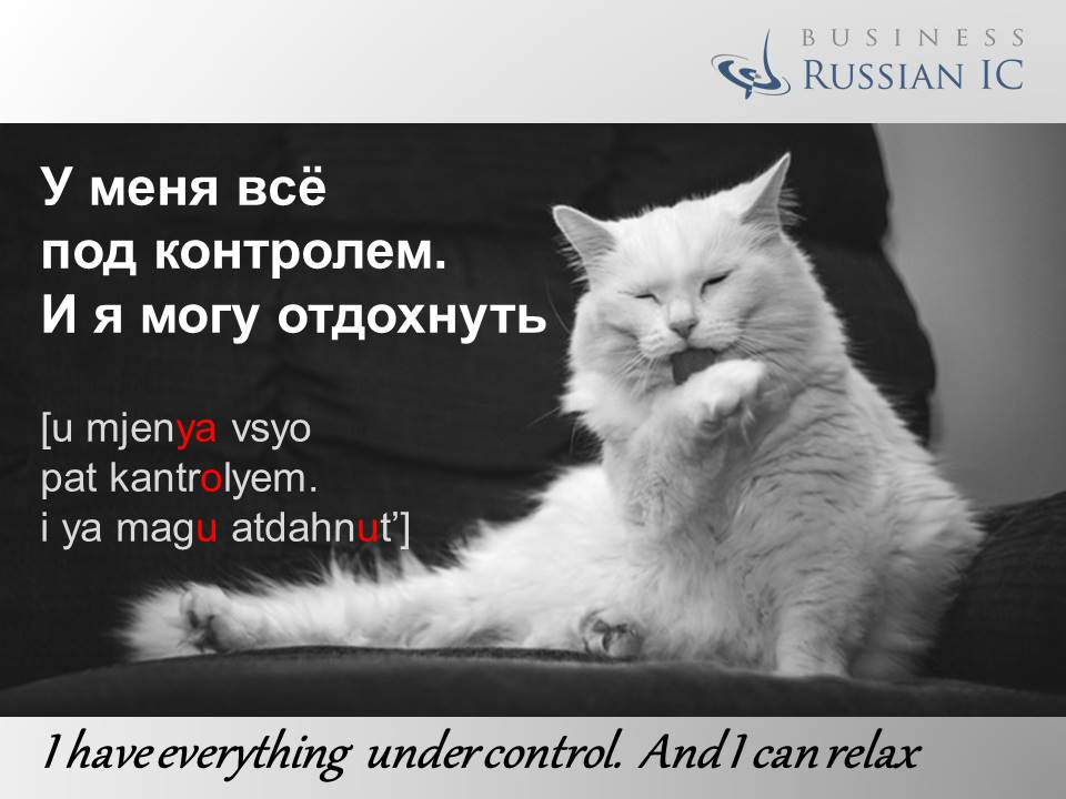 under-control in Russian