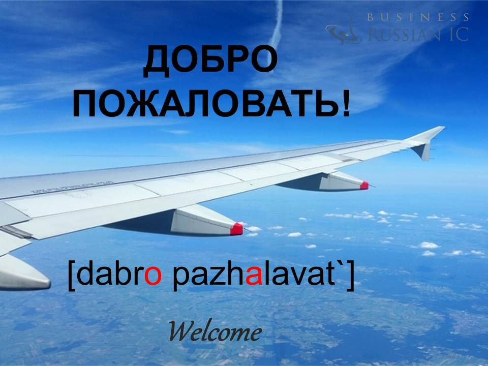 welcome in Russian