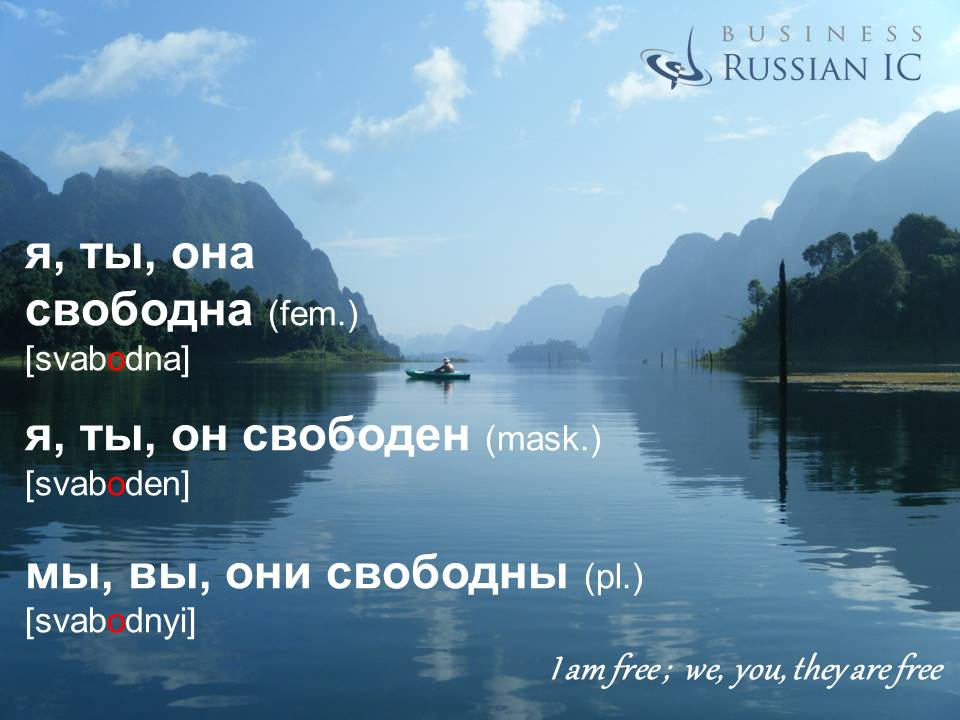 I am free in Russian