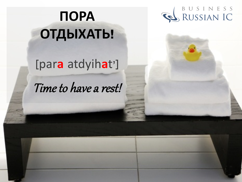 Time to have a rest in Russian