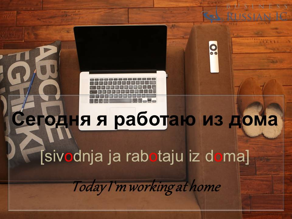 I`m working at home in Russian