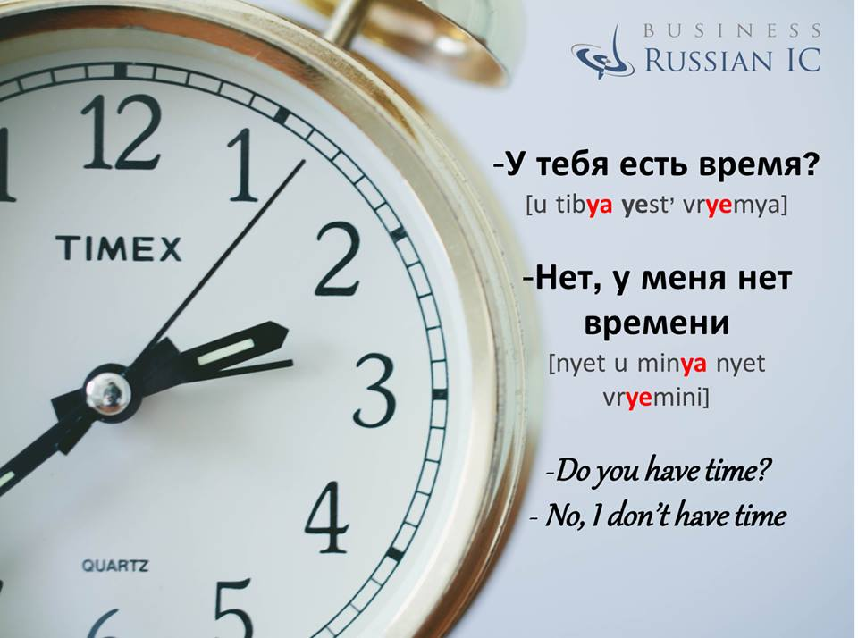 Do you have time? in Russian