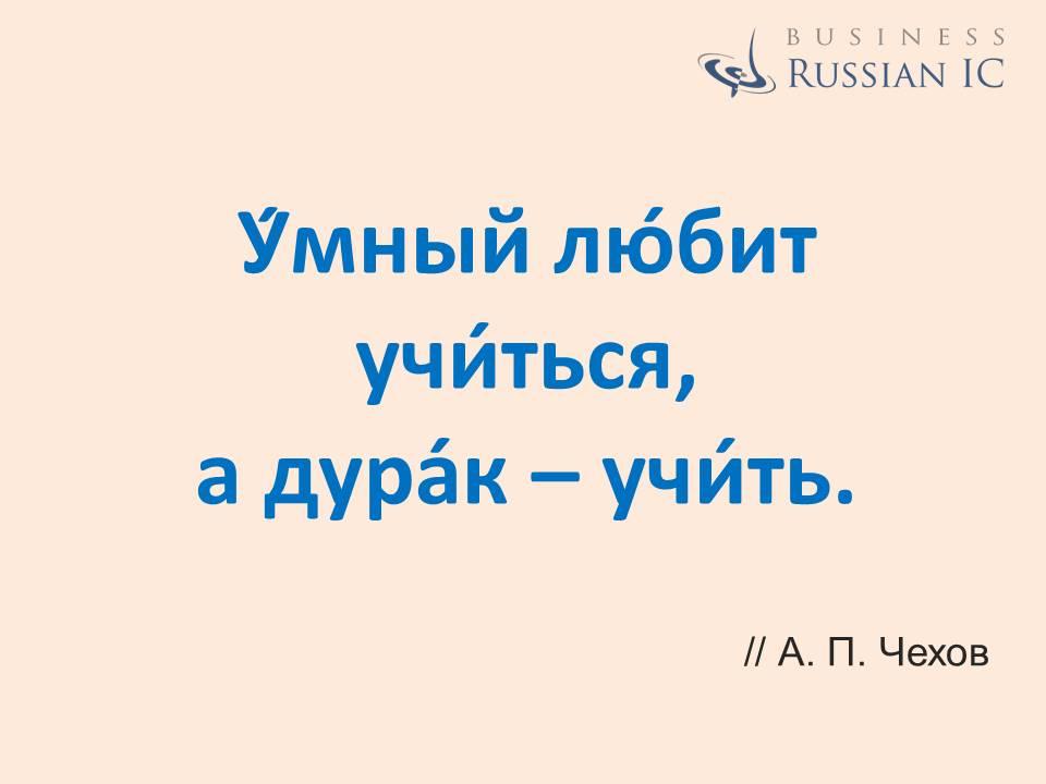 business Russian_chekhov_