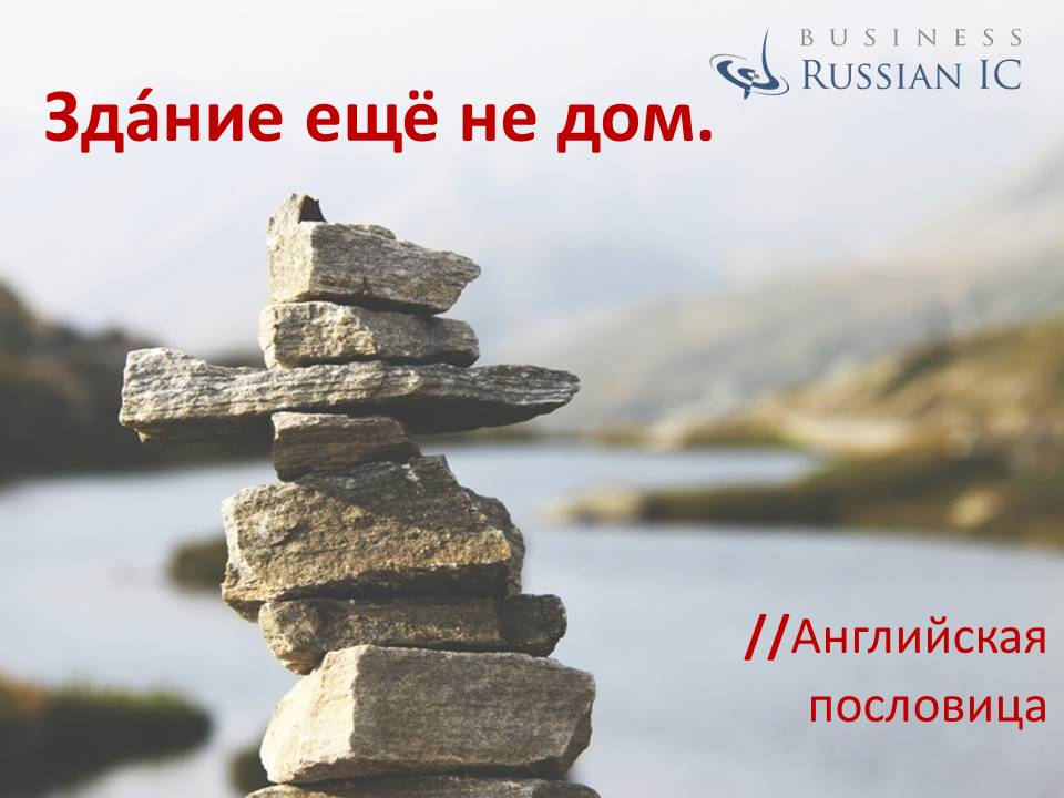 business Russian_aphorism_not-home