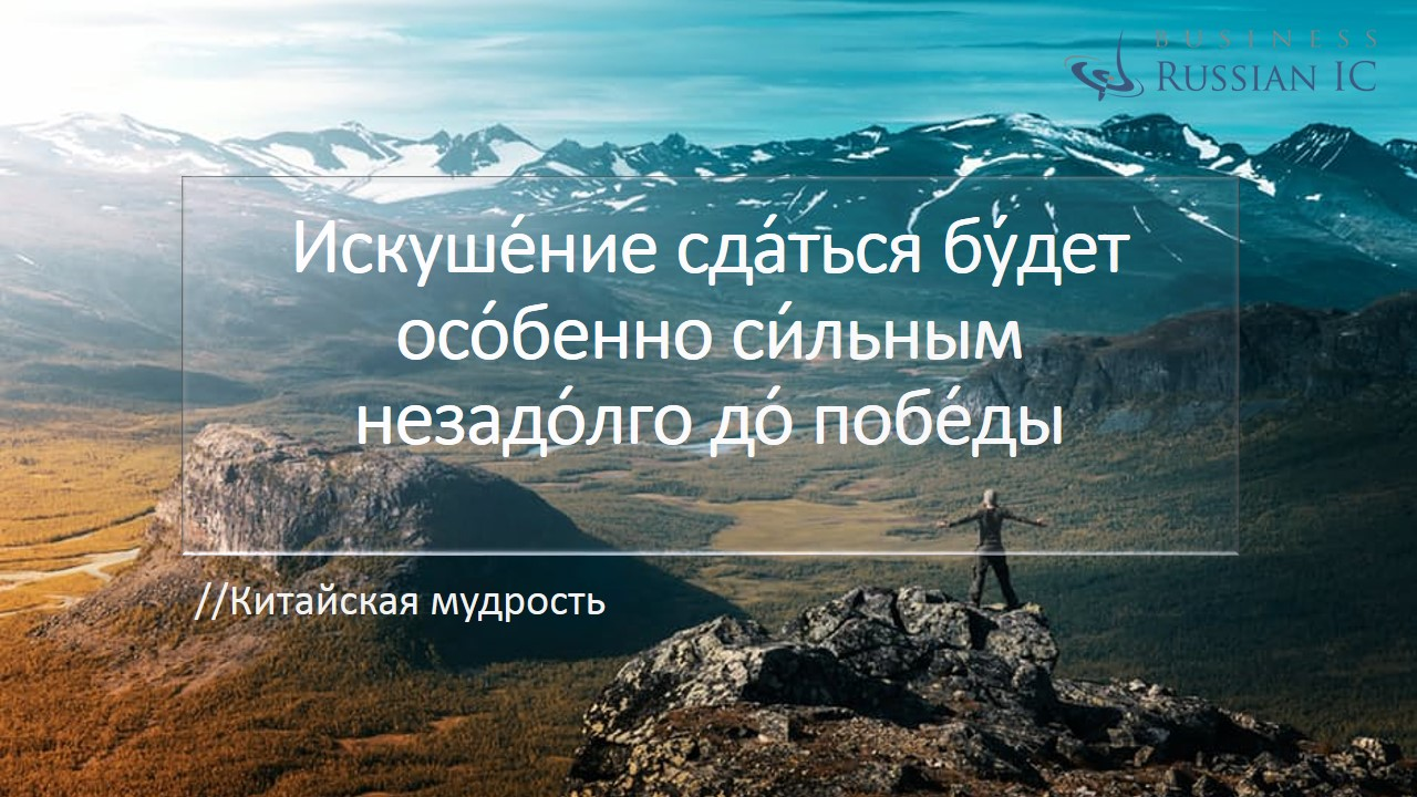 business Russian aphorism_never give up