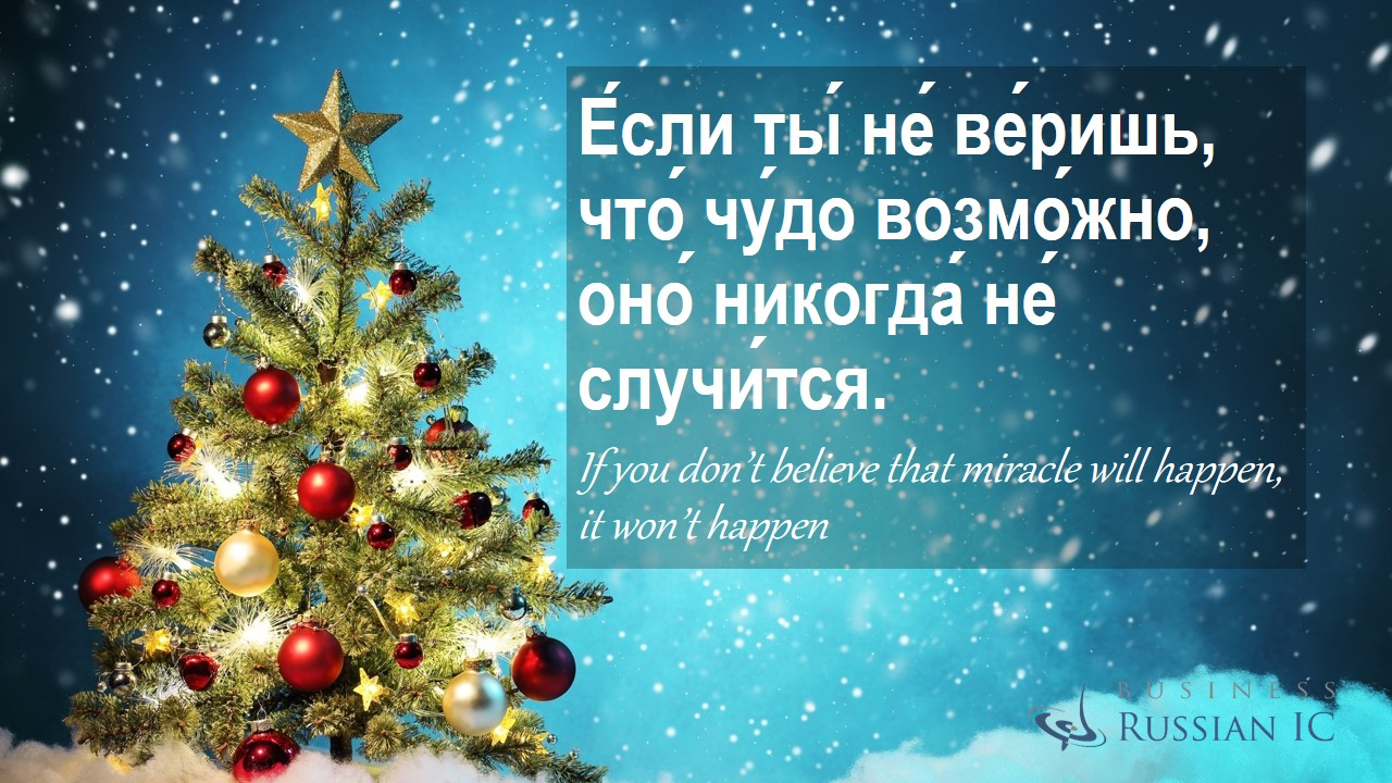 business-russian_aphorism_miracle