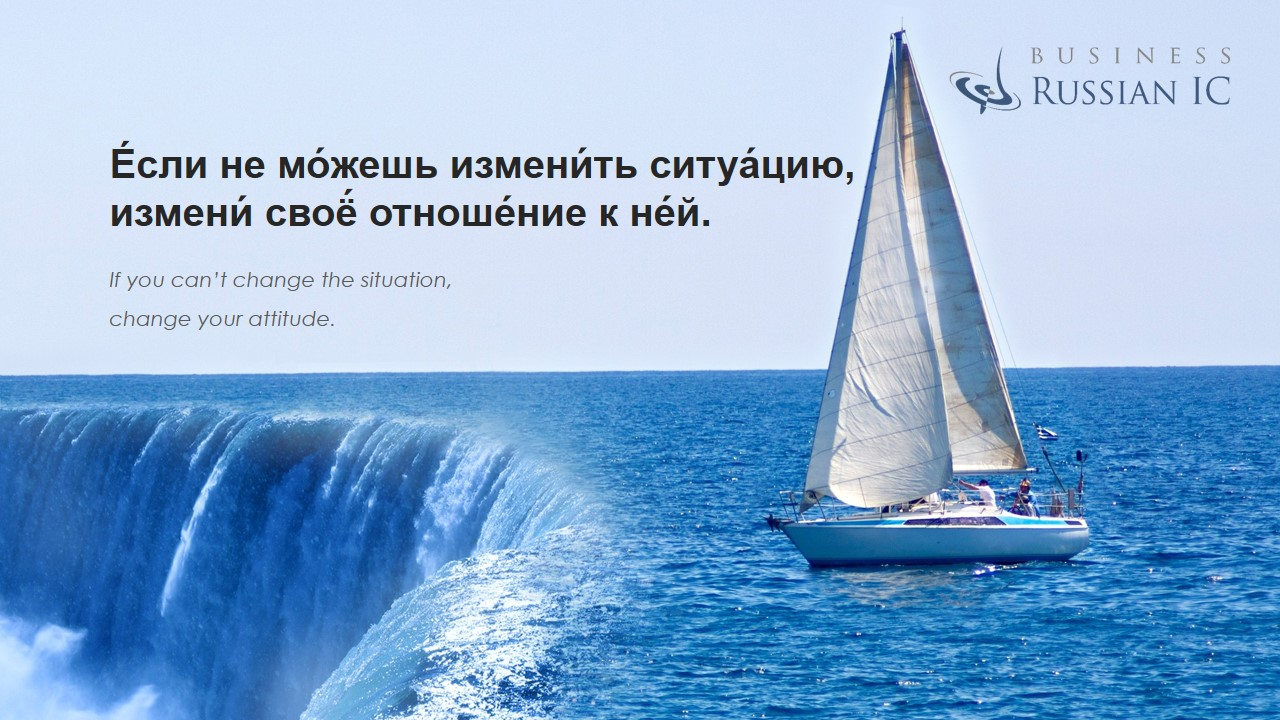 business-russian_aphorism_situation