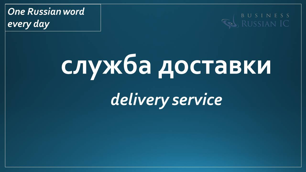 business in Russian_